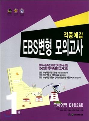 적중예감 EBS변형 모의고사 1 국어영역 B형 (2014년)