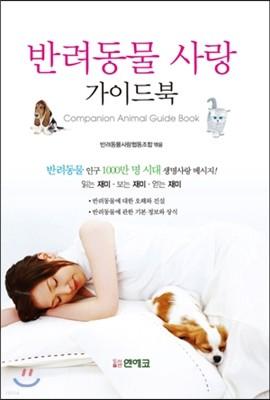 반려동물 사랑 가이드북
