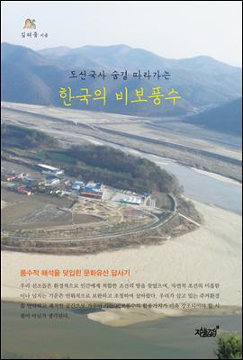 도선국사 숨결 따라가는 한국의 비보풍수