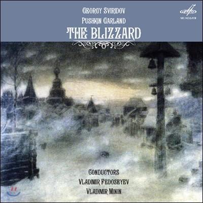 Vladimir Fedoseyev 스비리도프: 눈보라, 푸쉬킨의 갈란드 (Sviridov: The Blizzard, Pushkin Garland)