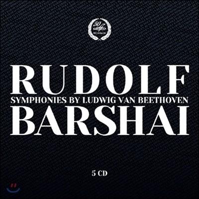 베토벤 : 교향곡 1-8번 - 루돌프 바르샤이