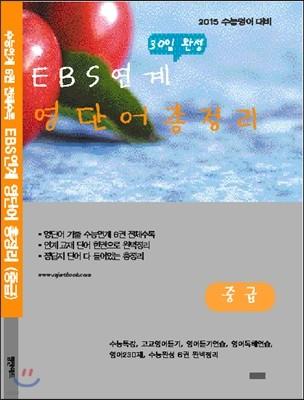 EBS 연계 30일 완성 영단어 총정리 (중급) (2014년)