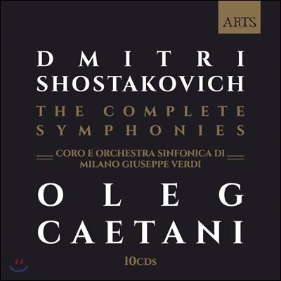 Oleg Caetani 쇼스타코비치: 교향곡 전곡집 (Shostakovich: The Complete Symphonies)