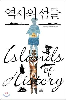 역사의 섬들