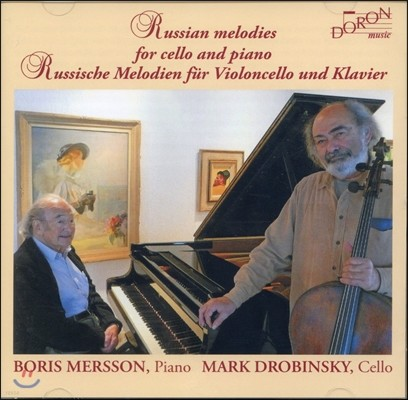 Mark Drobinsky 첼로와 피아노를 위한 러시안 멜로디 (Russian Melodies for Cello and Piano)