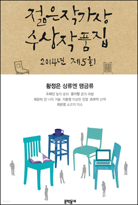 2014 제5회 젊은작가상 수상작품집