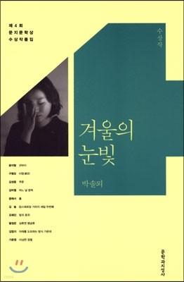 제4회 문지문학상 수상작품집