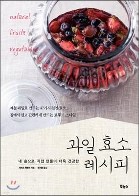 과일 효소 레시피