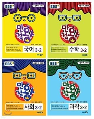 EBS 초등 기본서 만점왕 3-2 세트 (2014년)