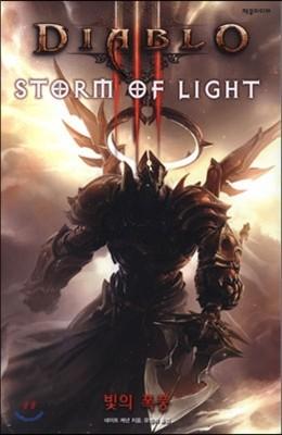 디아블로3 : 빛의 폭풍