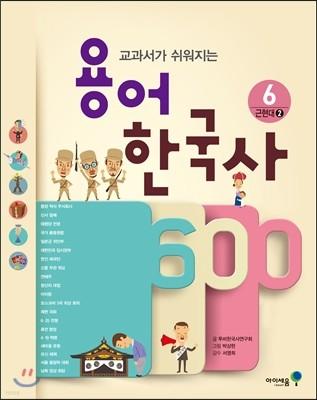 용어 한국사 600 6 근현대 2