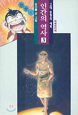 만화 인간의 역사 3
