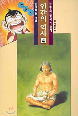 만화 인간의 역사 4