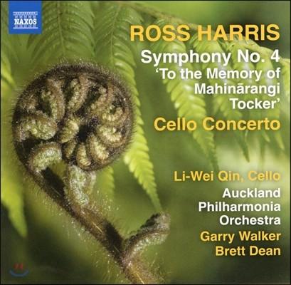 Li-Wei Qin 로스 해리스: 교향곡 4번, 첼로 협주곡 (Ross Harris: Cello Concerto, Symphony No. 4)