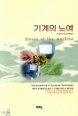 기계의 노예