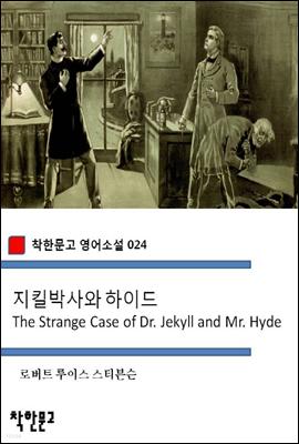 지킬박사와 하이드 The Strange Case of Dr. Jekyll and Mr. Hyde