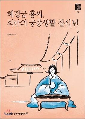 혜경궁 홍씨, 회한의 궁중생활 칠십 년