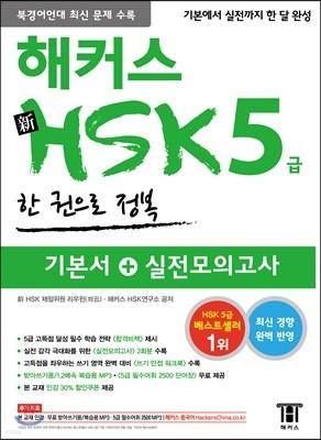 해커스 중국어 新 HSK 5급 한 권으로 정복