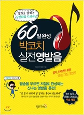 60일 완성 박코치 실전 영발음