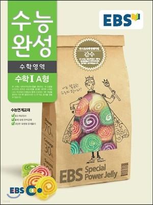 EBS 수능완성 수학영역 수학1 A형 (2014년)