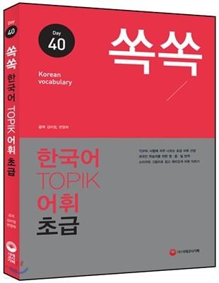 쏙쏙 한국어 TOPIK 어휘 초급 40