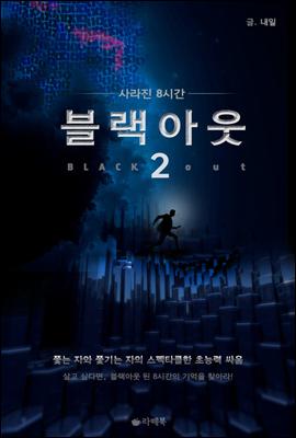 블랙아웃 2 (완결)
