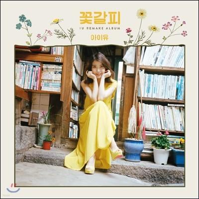 아이유 (IU) - 리메이크 미니앨범 : 꽃갈피 [LP 한정반]