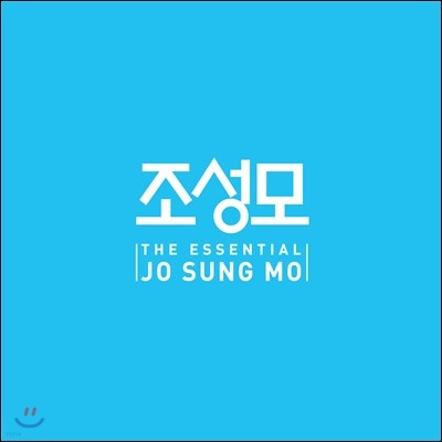 조성모 - The Essential Jo Sung Mo