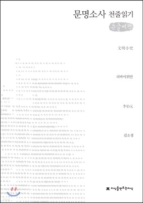 문명소사 천줄읽기