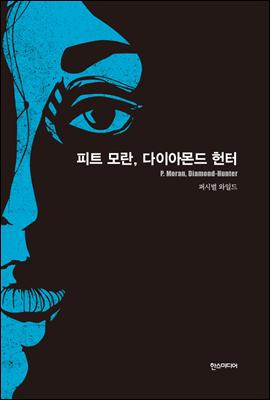 피트 모란, 다이아몬드 헌터- 세계추리소설 걸작선 24