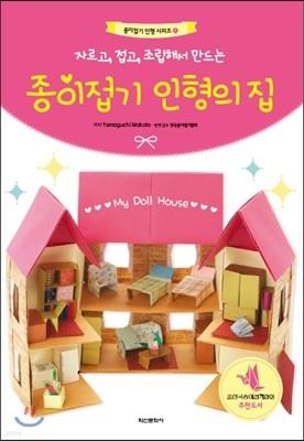 종이접기 인형의 집