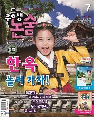 월간 우등생 논술 2014년 7월