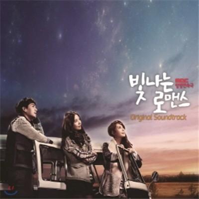 빛나는 로맨스 OST