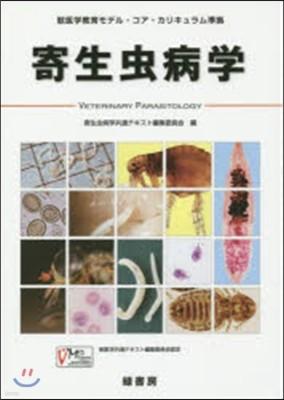寄生蟲病學