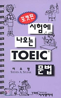 시험에 나오는 TOEIC 문법