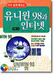아주 쉽게 배우는 유니윈 98과 인터넷