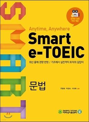 Smart e-TOEIC