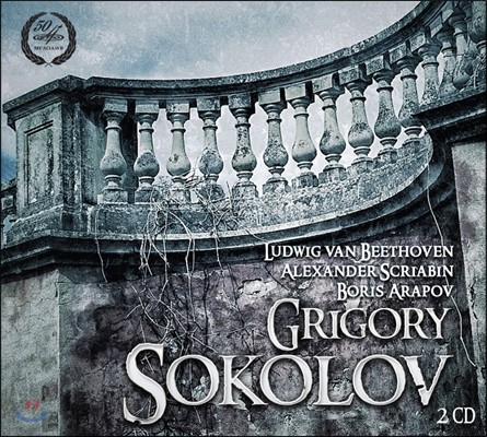 Grigory Sokolov 베토벤 / 스크리아빈: 피아노 소나타 (Beethoven, Scriabin & Arapov) 그리고리 소콜로프