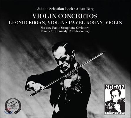 바흐 / 알반베르크 : 바이올린 협주곡 - 레오니드 코간, 파벨 코간