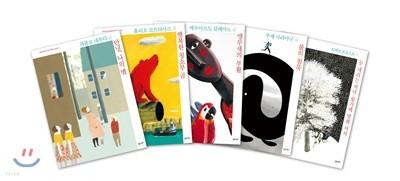 초등학생을 위한 세계 거장들의 그림책 5권 세트