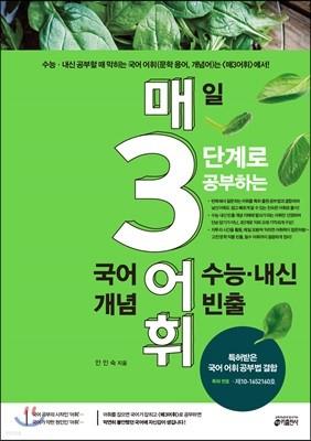 매3어휘 매일 3단계로 공부하는 수능·내신 빈출 국어 어휘(개념)