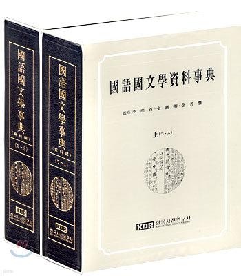 국어국문학자료사전(상,하)