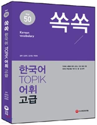 쏙쏙 한국어 TOPIK 어휘 고급 50