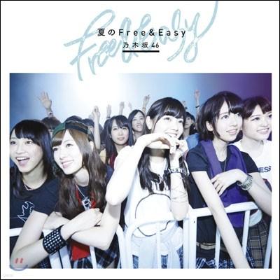 Nogizaka46 (노기자카46) - 여름의 Free & Easy (夏のFree & Easy)