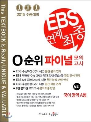 EBS 연계 최종 0순위 파이널 모의고사 국어영역 A형 6회 (2014년)
