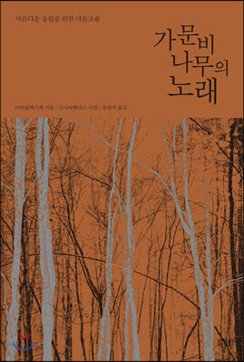 가문비나무의 노래 (리커버 한정판)