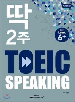 딱2주 토익스피킹 TOEIC Speaking 초단기 Level 6+
