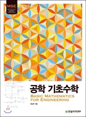 공학 기초수학