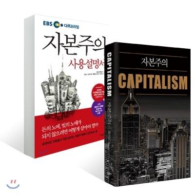 자본주의 + 자본주의 사용설명서