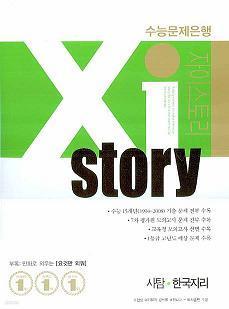 자이스토리 사탐 한국지리 (2008)